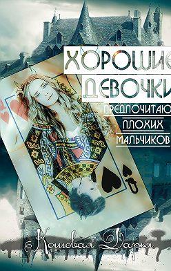 Дарья Кошевая - Хорошие девочки предпочитают плохих мальчиков