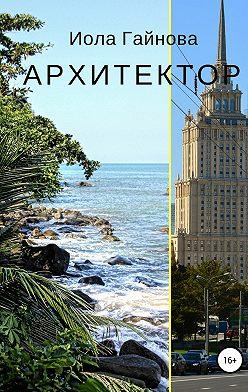 Иола Гайнова - Архитектор