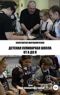 Константин Мирошниченко - Детская Кулинарная Школа от А до Я