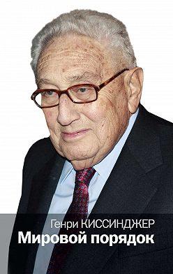 Генри Киссинджер - Мировой порядок