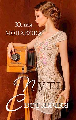Юлия Монакова - Путь Светлячка