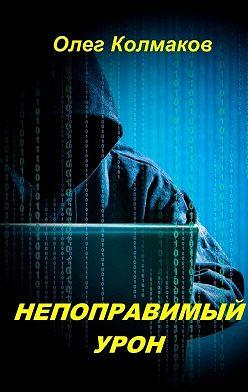 Олег Колмаков - Непоправимый урон