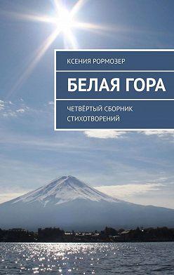 Ксения Рормозер - Белаягора. Четвёртый сборник стихотворений