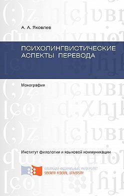 Андрей Яковлев - Психолингвистические аспекты перевода