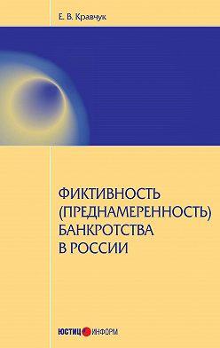 Евгений Кравчук - Фиктивность (преднамеренность) банкротства в России