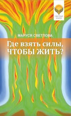Маруся Светлова - Где взять силы, чтобы жить?