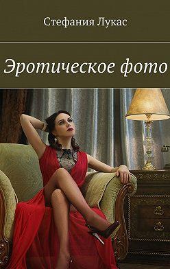 Стефания Лукас - Эротическоефото