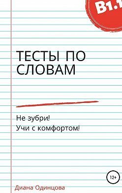 Диана Одинцова - Тесты по словам для уровня В1.1
