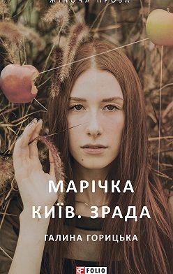 Галина Горицька - Марічка. Київ. Зрада