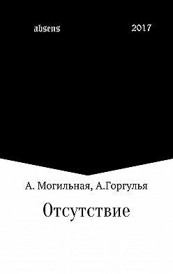 Альфреда Могильная - Отсутствие