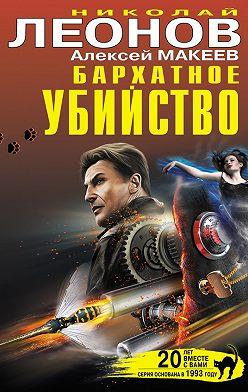 Николай Леонов - Бархатное убийство (сборник)