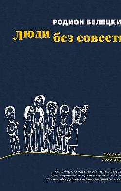 Родион Белецкий - Люди без совести