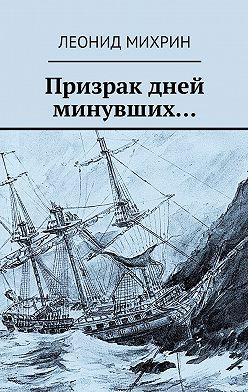 Леонид Михрин - Призрак дней минувших…