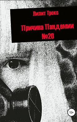 Лилит Трокс - Причина Пандемии №20