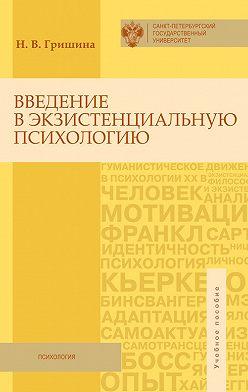 Наталия Гришина - Введение в экзистенциальную психологию. Учебное пособие