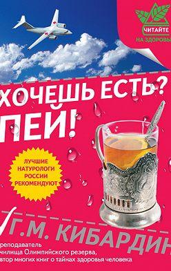 Геннадий Кибардин - Хочешь есть? Пей!
