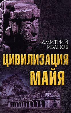 Дмитрий Иванов - Цивилизация майя