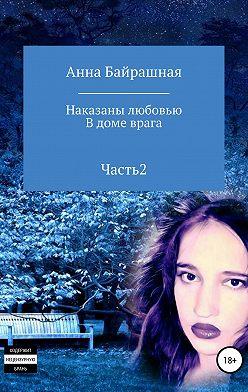 Анна Байрашная - В доме врага. Часть 2