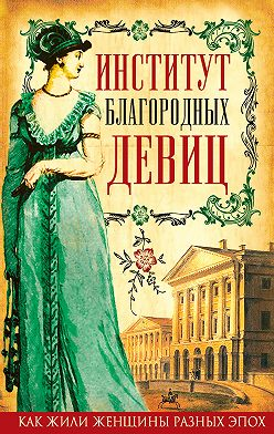 Елизавета Водовозова - Институт благородных девиц (сборник)
