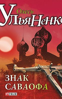 Олесь Ульяненко - Знак Саваофа