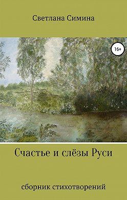 Светлана Симина - Счастье и слёзы Руси
