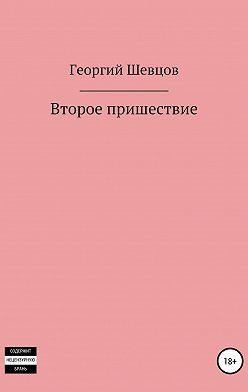 Юрий Павлов - Второе пришествие