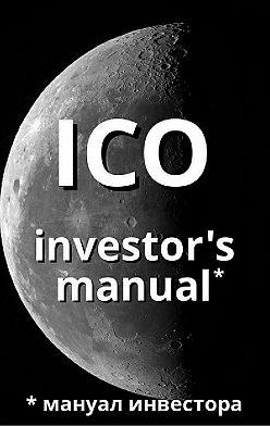 Артем Старостин - ICO investor's manual (мануал инвестора)