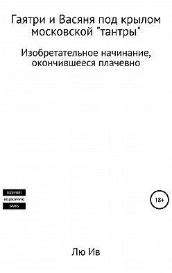 Лю Ив - Гаятри и Васяня под крылом московской «тантры»