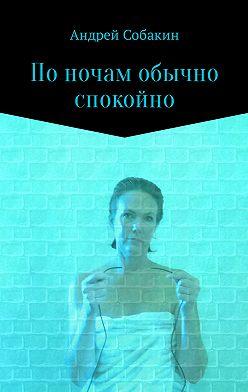 Андрей Собакин - По ночам обычно спокойно