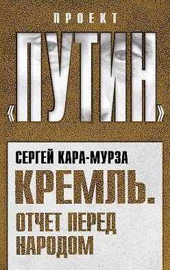 Сергей Кара-Мурза - Кремль. Отчет перед народом