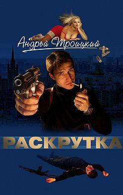 Андрей Троицкий - Раскрутка