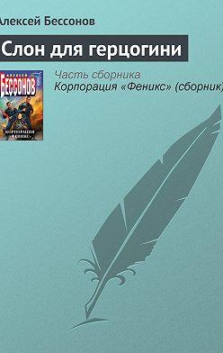 Алексей Бессонов - Слон для герцогини
