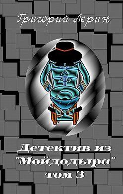 Григорий Лерин - Детектив из«Мойдодыра». Том 3