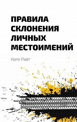 Катя Райт - Правила склонения личных местоимений