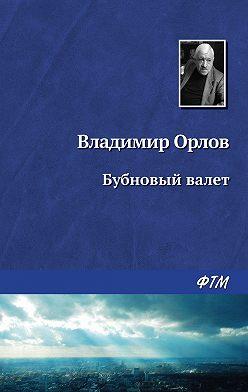 Владимир Орлов - Бубновый валет