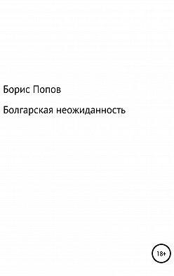 Борис Попов - Болгарская неожиданность. Книга 5