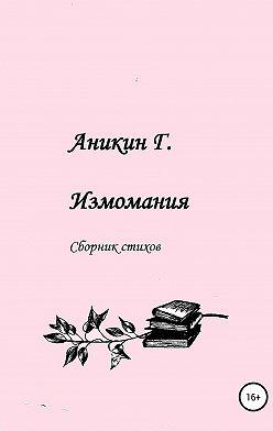 Герасим Аникин - Измомания