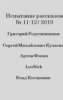 Влад Костромин - Испытание рассказом, №11—12/2019