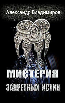 Александр Владимиров - Мистерия запретных истин
