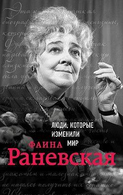 Валерия Черепенчук - Фаина Раневская
