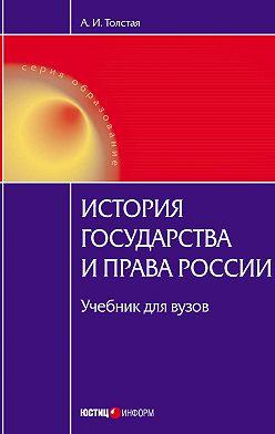 Анна Толстая - История государства и права России