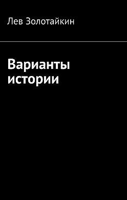 Лев Золотайкин - Варианты истории