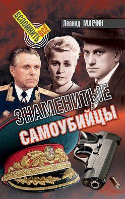 Леонид Млечин - Знаменитые самоубийцы
