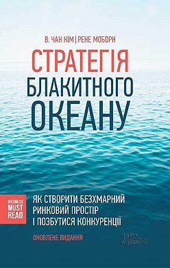 Рене Моборн - Стратегія Блакитного Океану. Як створити безхмарний ринковий простір і позбутися конкуренції