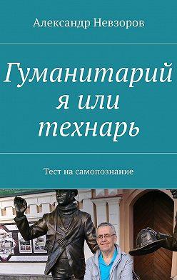 Александр Невзоров - Гуманитарий я или технарь. Тест насамопознание