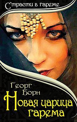 Георг Борн - Новая царица гарема