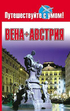 Неустановленный автор - Вена + Австрия