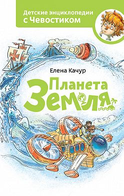 Елена Качур - Планета Земля