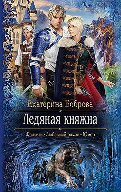 Екатерина Боброва - Ледяная княжна