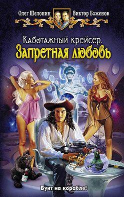 Олег Шелонин - Каботажный крейсер. Запретная любовь